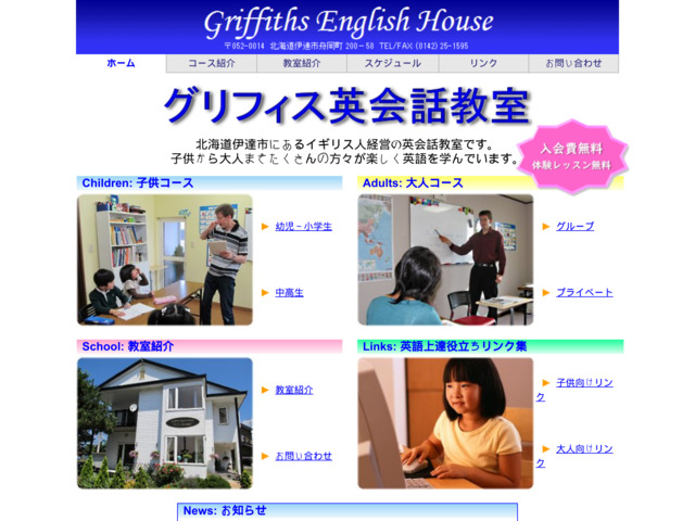 griffithsenglish.com preview image